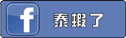 泰蝦了-fb圖示1